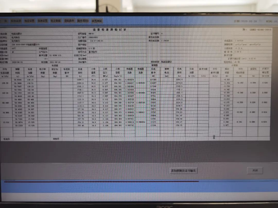 new magnetic flowmeter test report